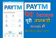 paytm कैसे बनाये in 2020 । step by step । पूरी जानकारी hindi में । paytm kaise banaye