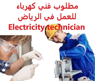Electricity technician required to work in Riyadh  To work as a generator electrician technician with a company in Riyadh  Education: Higher diploma  Experience: Have experience of at least one year of work in the field To be of good appearance and behavior  Salary: to be determined after the interview