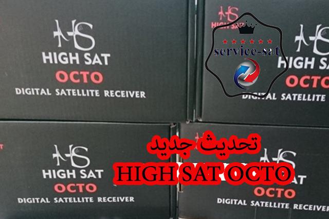 تحديث جديد HIGH SAT OCTO + ملف قنوات- 15-04-2020