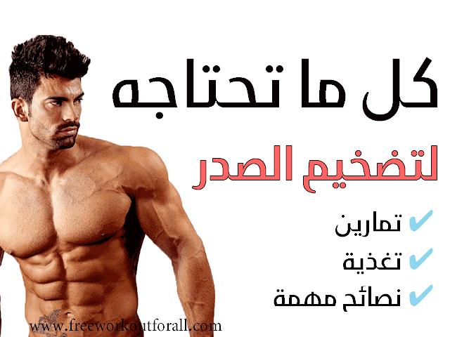 تمارين عضلة الصدر