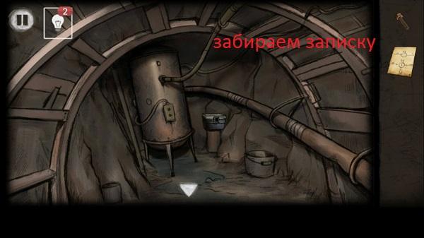 вынимаем листок бумаги с подсказкой в игре выход из заброшенной шахты