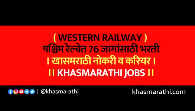 (Western Railway) पश्चिम रेल्वेत 76 जागांसाठी भरती।। खासमराठी नोकरी व करियर ।। Khasmarathi jobs