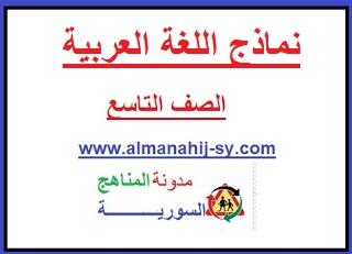 نماذج امتحانية في اللغة العربية للصف التاسع سوريا
