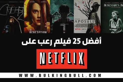 افضل 25 افلام Netflix رعب نتفل نتفليكس