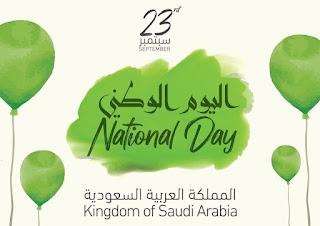 خلفيات اليوم الوطني السعودي 90