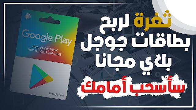أخيرا اسهل طريقة ربح بطاقات جوجل بلاي مجانا بدون جمع نقاط 2020