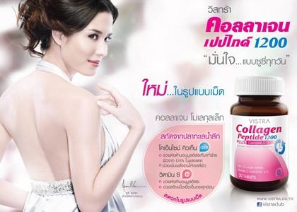 วิสทร้าคอลลาเจนเปบไทด์ Vistra Collagen Peptide