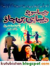 Jesa Socho Wesa Hi Ban Jao Pdf Urdu Book Free Download