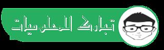 تبارك للمعلوميات |tabark info