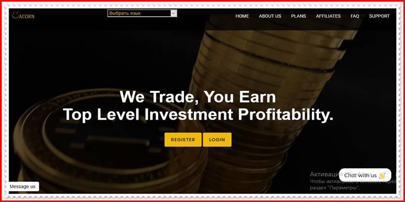 Мошеннический сайт acorninvestltd.com – Отзывы, развод, платит или лохотрон? Мошенники