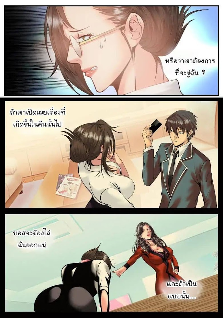The Superb Captain in the City - หน้า 5