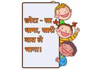 Chhota - sa dhaaga, Saaree baat le bhaaga.