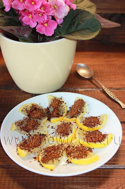 рецепт закуски с лимоном и кофе