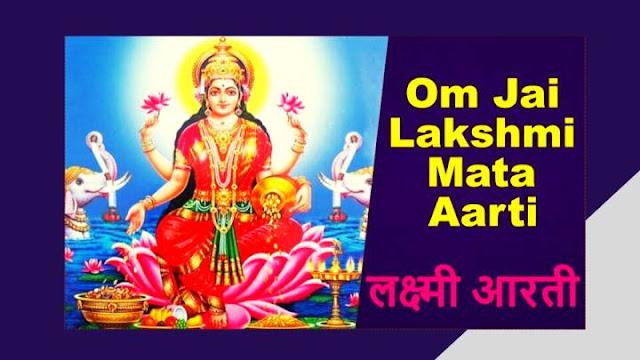 MahaLaxmi Ji Ki Aarti