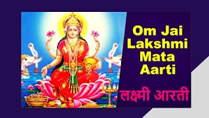 ॐ जय लक्ष्मी माता (MahaLaxmi Ji Ki Aarti) Lyrics