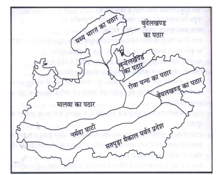 MP Ki Bhaugolik Sanranchna {मध्य प्रदेश: भौगोलिक सरंचना