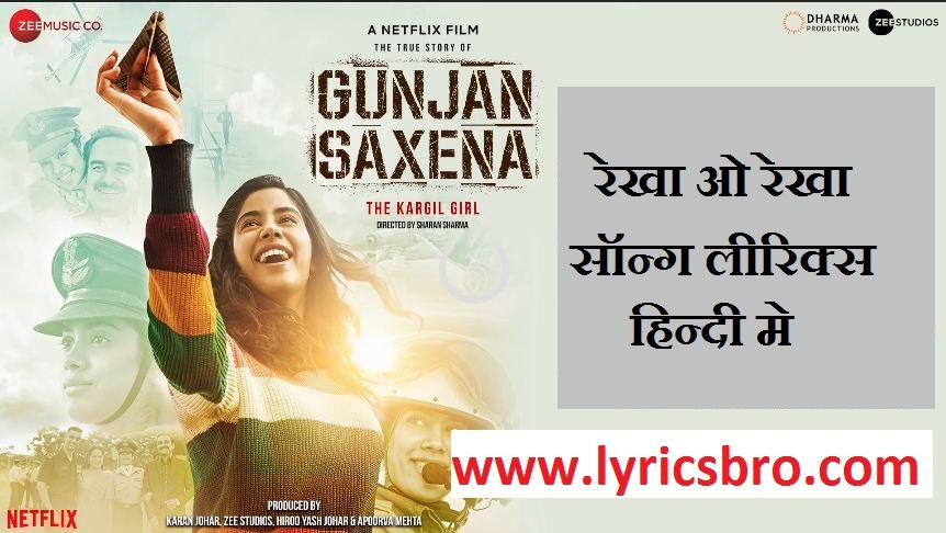 Rekha-o-rekha-song-lyrics-hindi-me,Gunjan-sexena,New-song