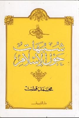 شبهات حول الاسلام محمد قطب pdf