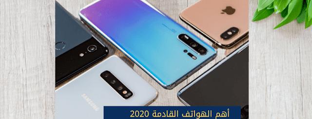 أهم تسريبات الهواتف القادمة في 2020 + مستقبل الهواتف الذكية في 2020