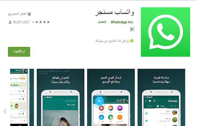 تنزيل واتس اب بلس Android وiOS برابط مباشر
