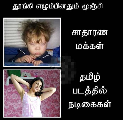 Tamil Funny Pictures Collection Part 3 Funny Indian Pictures