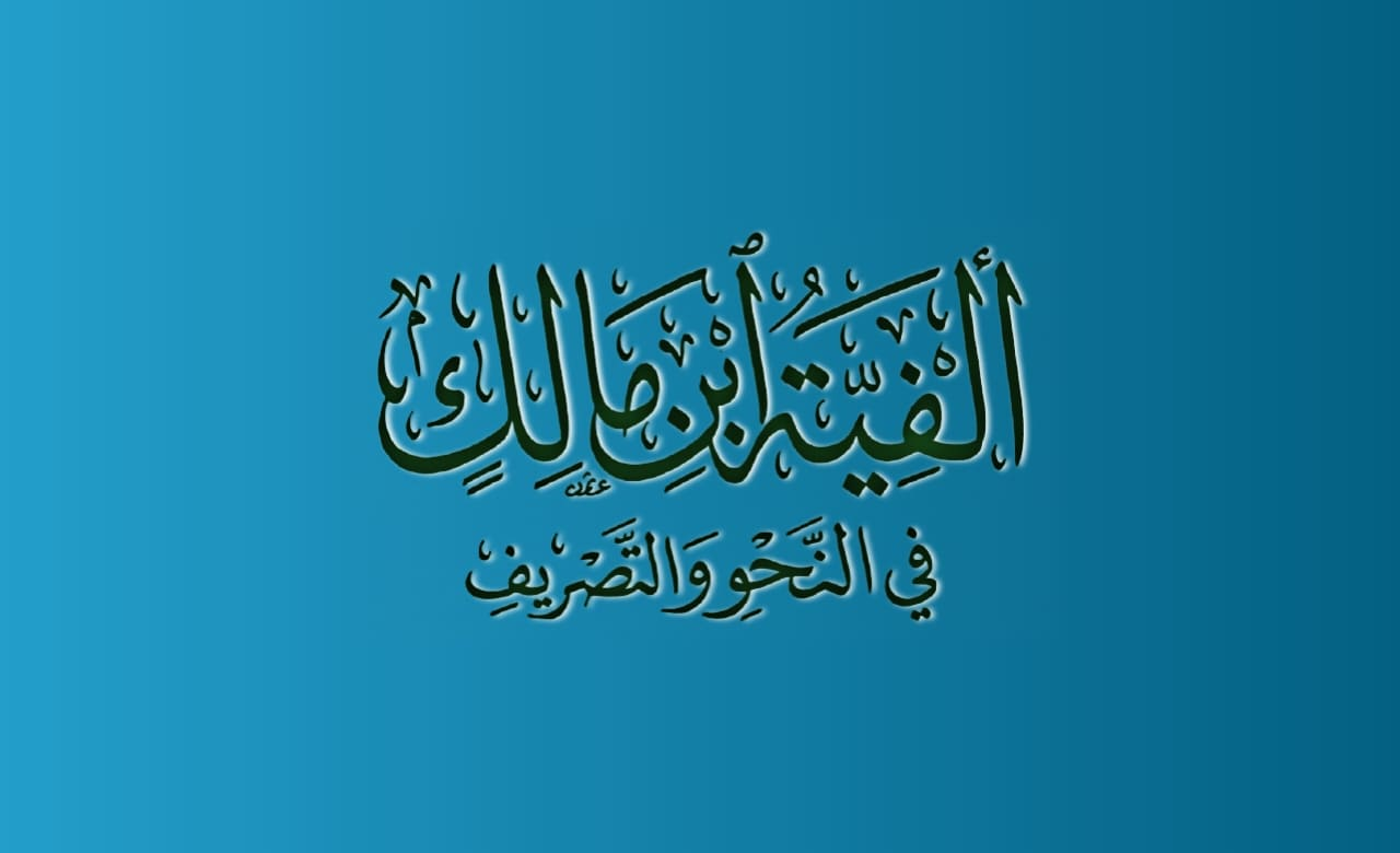 Syarh Alfiyah Ibnu Malik Bab Mu'rab dan Mabni