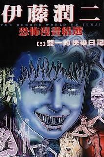 الحلقة 1 من انمي Ito Junji: Collection مترجم عدة روابط