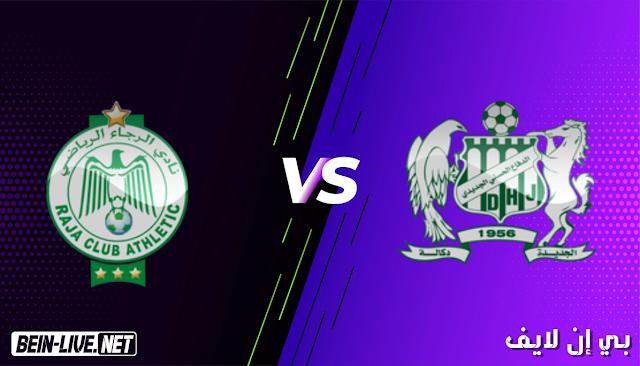 مشاهدة مباراة الدفاع الجديدي والرجاء الرياضي بث مباشر اليوم بتاريخ 28-02-2021 في الدوري المغربي