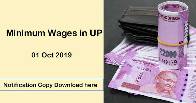 Minimum Wages in UP 01 Oct 2019 Notification कितना होगा