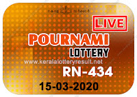 kerala lottery kl result, yesterday lottery results, lotteries results, keralalotteries, kerala lottery, (keralalotteryresult.net), kerala lottery result, kerala lottery result live, kerala lottery today, kerala lottery result today, kerala lottery results today, today kerala lottery result, Pournami lottery results, kerala lottery result today Pournami, Pournami lottery result, kerala lottery result Pournami today, kerala lottery Pournami today result, Pournami kerala lottery result, live Pournami lottery RN-434, kerala lottery result 15.03.2020 Pournami RN 434 15 March 2020 result, 15 03 2020, kerala lottery result 15-03-2020, Pournami lottery RN 434 results 15-03-2020, 15/03/2020 kerala lottery today result Pournami, 15/02/2020 Pournami lottery RN-434, Pournami 15.03.2020, 15.03.2020 lottery results, kerala lottery result March 15 2020, kerala lottery results 15th March 2020, 15.03.2020 week RN-434 lottery result, 15.03.2020 Pournami RN-434 Lottery Result, 15-03-2020 kerala lottery results, 15-03-2020 kerala state lottery result, 15-03-2020 RN-434, Kerala Pournami Lottery Result 15/03/2020 KeralaLotteryResult.net