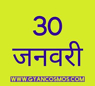 30 जनवरी का इतिहास 30 January History in Hindi