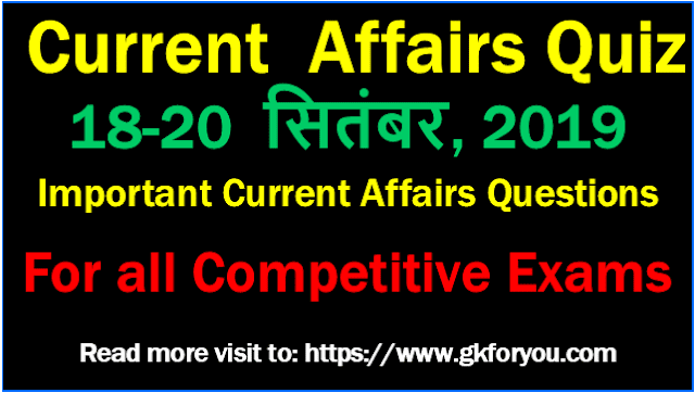 Current Affairs India Quiz: 18-20 सितंबर, 2019