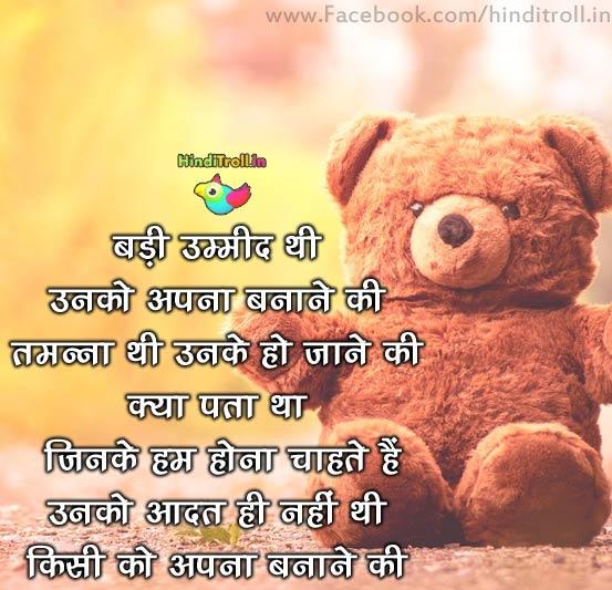 Badi Umeed Thi Unko Apna Bnane Ki