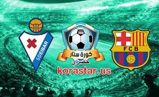 نتيجة مباراة برشلونة وايبار اليوم الثلاثاء 29-12-2020