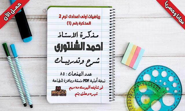 تحميل مذكرة الرياضيات للصف الاول الاعدادى الترم الثانى للاستاذ احمد الشنتوري