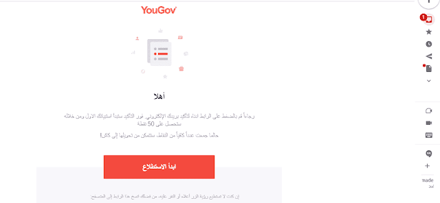 YouGov التسجيل