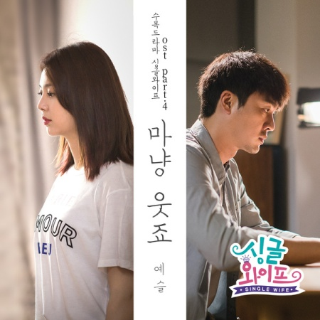 Lyric : An Ye Seul (안예슬) - Just Laughing (마냥 웃죠) (OST. Single Wife)