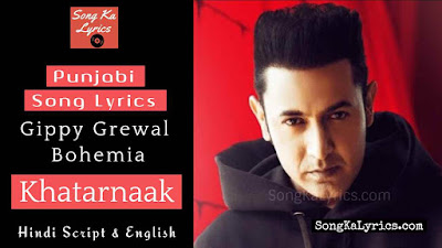 khatarnaak-lyrics-gippygrewal