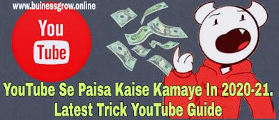 YouTube Se Paisa Kaise Kamaye In 2020-21. Latest Trick YouTube Guide