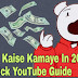 YouTube Se Paisa Kaise Kamaye In 2020-21. Latest Trick YouTube Guide