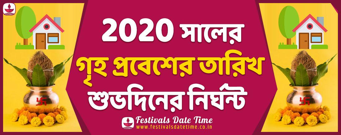 2020 Bengali Griha Pravesh Dates, 2020 Subho Griha Pravesh Dates