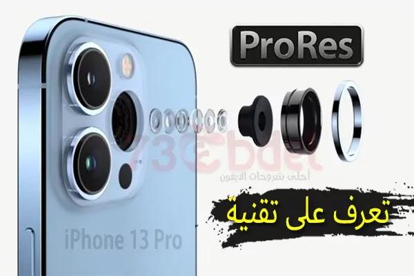 Apple ProRes   ما هي تقنية ProRes في الايفون 13 برو ,الأجهزة المدعومة و لماذا هي الافضل عن H.264