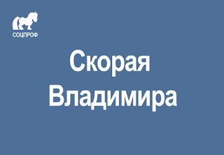 Скорая помощь города Владимира