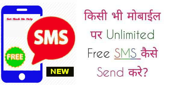 Way2sms.com Sign Up / Register / Create Account