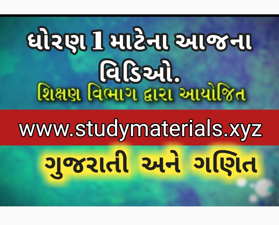 STD 1 Online Study School