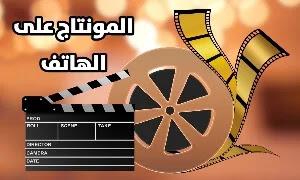 أفضل برامج تحرير الفيديوهات على نظام الأندرويد لسنة 2020