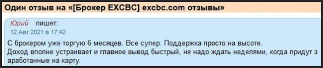 excbc.com отзывы о брокере