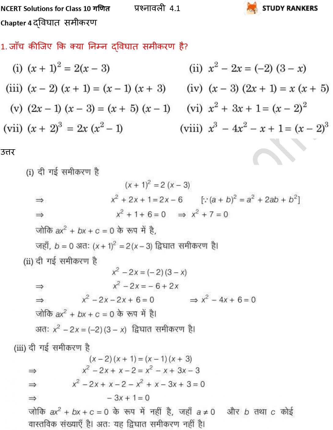 NCERT Solutions for Class 10 Maths Chapter 4 द्विघात समीकरण प्रश्नावली 4.1 Part 1