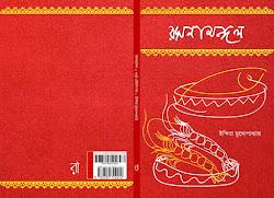 রসনামঙ্গল / ইন্দিরা মুখোপাধ্যায়