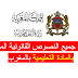 تحميل جميع النصوص القانونية المتعلقة بالمادة التعليمية بالمغرب  pdf